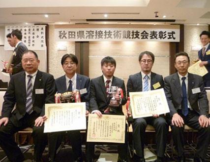 秋田県溶接技術競技会の表彰式